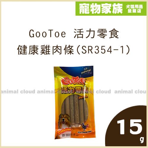寵物家族-【活動促銷】GooToe 活力零食-健康雞肉條70g(SR354-1)