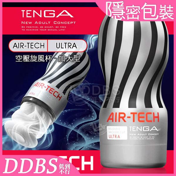 【DDBS】日本 TENGA AIR-TECH 空壓旋風飛機杯-加大型 (銀)可重複使用/情趣/自慰/飛機杯