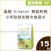 寵物家族-晶燉 Kington 無穀煎烤小羊肋排佐鮮令食蔬犬(小顆粒)15kg