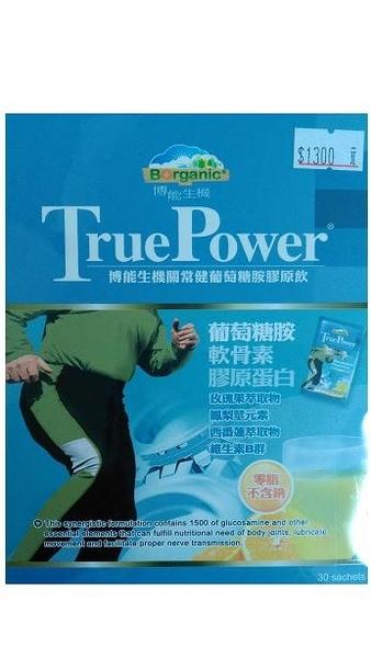 【博能生機】True Power 關常健 葡萄糖胺膠原飲 (30包/盒) 2盒 零脂 不含鈉