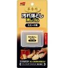 【南紡購物中心】日本 SOFT99 麂皮用清潔橡皮擦