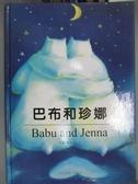 【書寶二手書T6/少年童書_ZKP】巴布和珍娜_王蘭,張哲銘