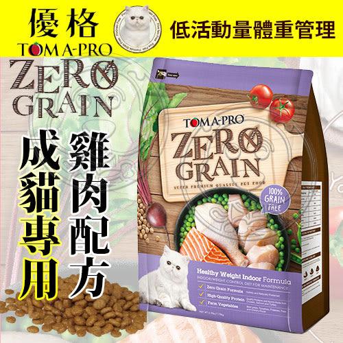 【 ZOO寵物樂園 】優格OPTIMA 0%零穀》室內貓/成貓体重管理雞肉配方-5.5lb/2.49kg