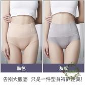 產後內褲女收腰塑身美體薄款高腰內褲女棉質內褲女士