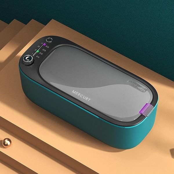 Mercury V1 紫外線 UV殺菌超聲波清洗機 眼鏡 珠寶 首飾 清潔