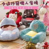 R.Q.POLO【迷你沙發座椅】懶人沙發/卡通寶貝兒童椅/絨布玩具/凳子