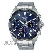ALBA Solar 太陽能機芯限定款計時手錶/藍x銀