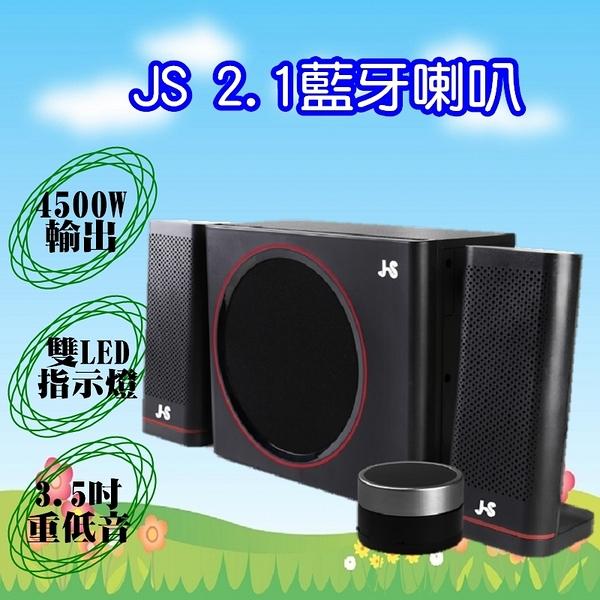 ^聖家^JS 淇譽2.1藍牙喇叭 JY3087 / JY-3087