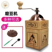 磨豆機 手搖咖啡豆研磨機手動家用小型電動研磨沖飲咖啡一體機 全館 聖誕節狂歡