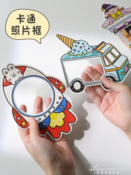 diy相冊紀念冊相框貼紙幼兒園成長手冊寶寶制作裝飾材料(2個裝顏色備註) 黛尼時尚精品