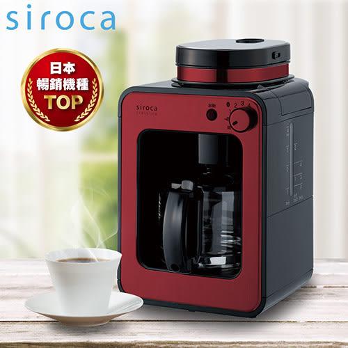 【福利品】日本siroca 新一代自動研磨咖啡機-紅 SC-A1210R 零技巧享用媲美手沖香醇咖啡