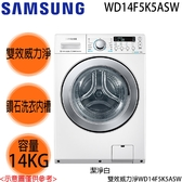 【SAMSUNG三星】14KG洗脫烘滾筒洗衣機 WD14F5K5ASW 免運費 送基本安裝