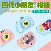 第四代小朋友專用數位相機 兒童相機 相機 數位相機 迷你相機【GI003】抖音 玩具 送禮 錄影 照相