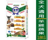 第2包8折【藍帶高級狗食】全犬適用.羊雞蔬果 19.8KG 狗飼料