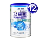 雀巢立攝適 快凝寶晶澈配方 125g (12入)【媽媽藥妝】
