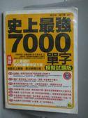 【書寶二手書T2/語言學習_ZJZ】史上最強7000單字_模擬試題版_楊可馨_無附光碟