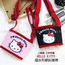 ☆小時候創意屋☆ 三麗鷗 正版 HELLO KITTY 凱蒂貓 彈性 潛水布 圈型 飲料提袋 環保 水杯袋 杯袋