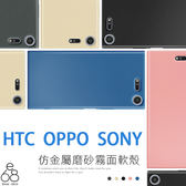 霧面 HTC U11 Plus OPPO R11s Sony Xperia X Performance XZP XA1 Ultra 紅米 NOTE4 4X 手機殼 防金屬 軟殼