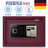 雙12好貨-保險箱 保險櫃 25CM高全鋼入牆家用迷你小型密碼指紋保險箱TZGZ