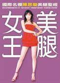 (二手書)美腿女王:國際名模陳思璇美腿聖經