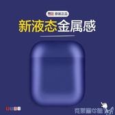 潮牌硬殼蘋果airpods2保護套新款通用iPhone無線藍芽耳機盒子純色金屬個性防丟繩創意Airpods