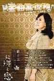 豪記金曲龍虎榜 No.10 第十冊 故鄉之戀(簡譜/歌譜/樂譜)譜-龍千玉 豪記歌譜
