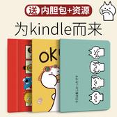 kindle保護套paperwhite4/3/2青春版殼軟KPW1皮套998