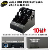 [哈GAME族]免運費 可刷卡 DigiFusion 伽利略 USB3.0 3插槽 硬碟座 雙SATA+IDE 2535B-U3I2S