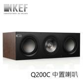 (福利品) KEF Q200C 3音路低音反射 中置喇叭 胡桃木色 Q-200C