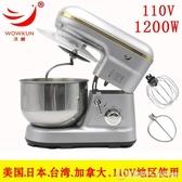 110v家用廚師機出口美國台灣加拿大5L攪拌機商用和面揉面機打蛋機  圖拉斯3C百貨