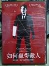 挖寶二手片-G09-027-正版DVD*電影【如何贏得敵人】年輕的律師盧卡斯 愛好文學與偵探小說