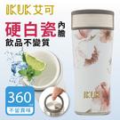 【IKUK艾可】陶瓷保溫杯好提簡約360ml-透白櫻