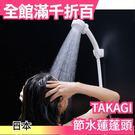 【小福部屋】【吊掛式 無止水閥 JSA022】日本製 TAKAGI 低水壓 節水蓮蓬頭 極細水流 省水超细柔