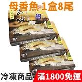 饕客食堂 3盒 宜蘭香魚 母香魚 920g 8尾 水產 生鮮食品
