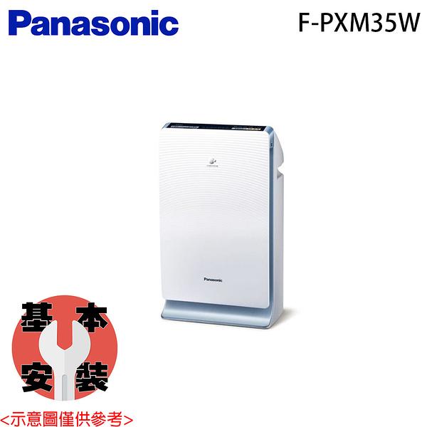 【Panasonic國際】8坪 空氣清淨機 F-PXM35W 免運費
