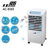 【Northern 北方】移動式冷卻器 AC8585