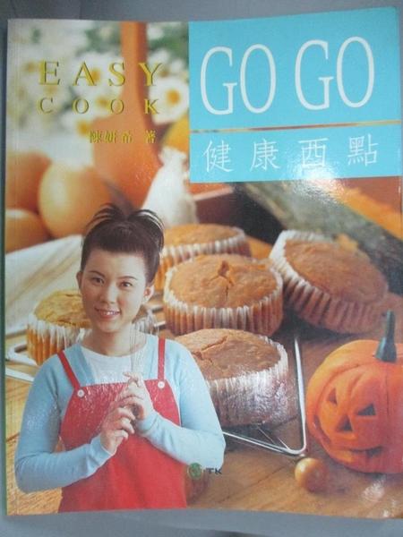 【書寶二手書T6/餐飲_PFW】GO GO健康西點_陳妍希