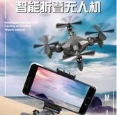 手錶無人機 黑科技迷妳手錶無人機小飛機高清專業航拍器抖音同款遙控飛行器男   維多