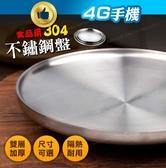 小款 20.5cm 304不鏽鋼砂光雙層隔熱盤 餐盤  防燙 烤肉盤 露營 調理盤 料理盤【4G手機】