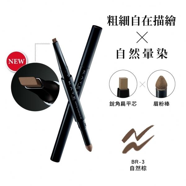 凱婷 雙用立體眉彩筆W(銳角扁平芯) BR-3 自然棕 0.5g