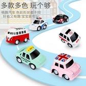 玩具回力車 合金小汽車玩具回力車男孩兒童寶寶玩具車小車模型套裝一1-2-3歲【免運】