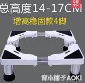 加高不銹鋼腳底座全自動波輪滾筒洗衣機增高托架通用支架冰箱架子 ATF青木鋪子