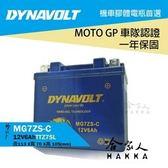 DYNAVOLT 藍騎士 免運贈禮 奈米膠體電池 MG7ZS-C 機車 7號 薄型電池 TTZ7SL 哈家人