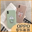 (附掛繩)OPPO A31 A72 A91 A5 A9 2020 AX7 Pro A3 可愛卡通 全包邊軟殼 簡約 輕薄 手機殼 珍珠奶茶小熊