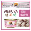 【力奇】Weruva 唯美味 主食貓罐-香雞燉滑肝85g【無穀配方】超取限24罐內 (C712B09)