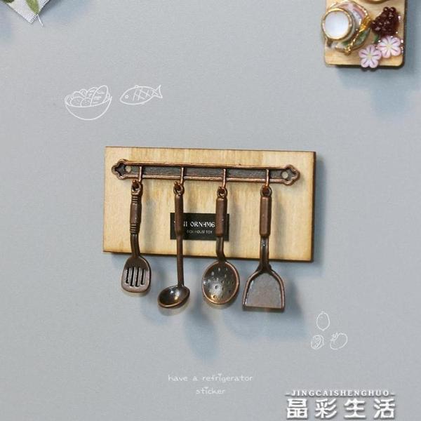 冰箱貼冰箱上的微縮世界 微縮冰箱貼湯勺鍋鏟廚具冰箱貼ins創意磁鐵X121 晶彩