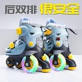 溜冰鞋兒童初學者男女寶寶2-3-6歲全套裝可調雙排小孩輪滑旱冰鞋 NMS陽光好物