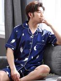 睡衣男夏冰絲短袖套裝夏季男士絲綢薄款開衫加大碼青年家居服夏天「時尚彩虹屋」