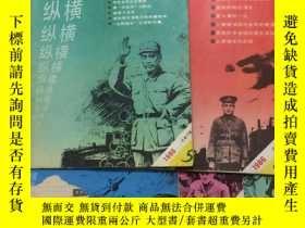 二手書博民逛書店縱橫罕見1986 1~5Y244941
