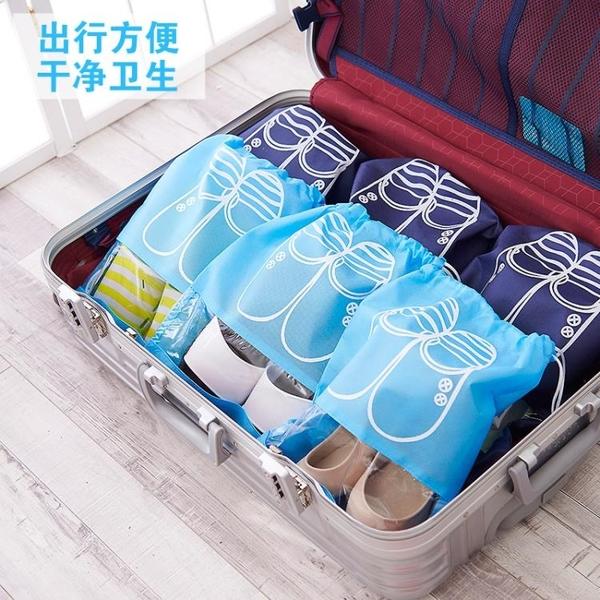 收納袋鞋子收納袋子鞋袋鞋包防塵袋鞋套束口袋旅行收納袋5個裝